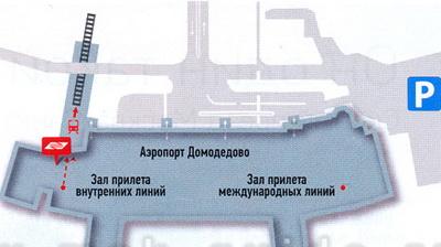 Где в домодедово находиться аэроэкспресс