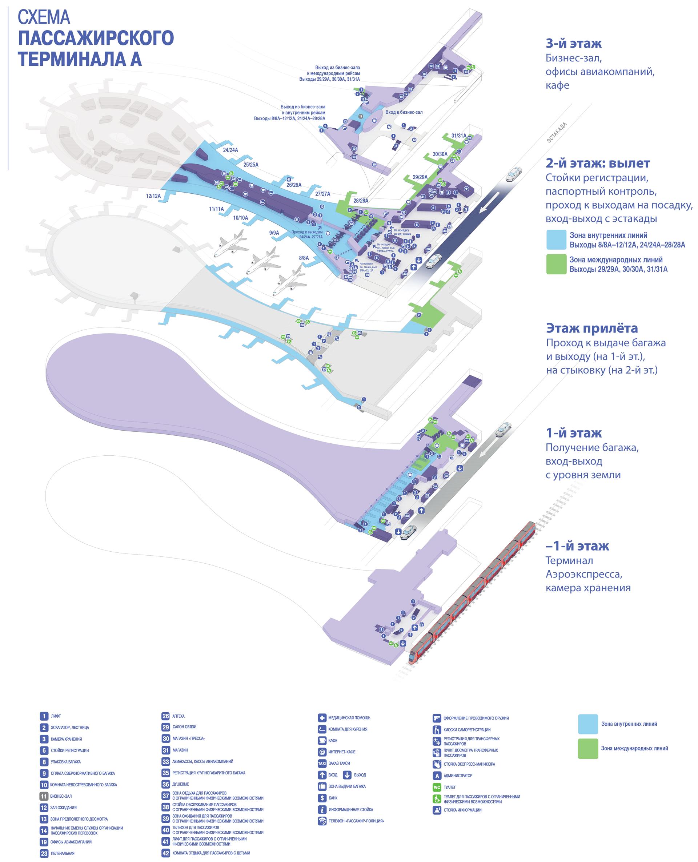 схема аэропорт внуково терминал а