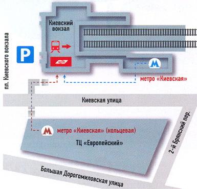 Терминал Аэроэкспресса Внуково